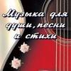 Музыка для души, песни и стихи