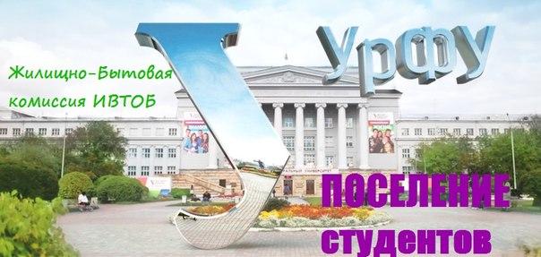 Студенты УрФУ пожаловались на руководство вуза: оно
