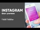 Instagram как создать свой блог