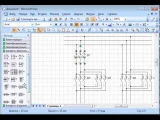 Электрическая схема силовых цепей в Visio
