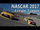 Всё о NASCAR! Правила, АВАРИИ, Характеристики 2017