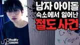 #UNB THE THIEF of the idol house is a member of the group!