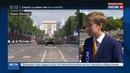 Новости на Россия 24 • День национального единства во Франции