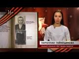 БЕССМЕРТНЫЙ ПОЛК 2018 ГАЙНЕТДИНОВА Танчулпан