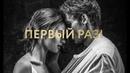 Зум-звонок «Первый раз!» с Дарьей Буровой