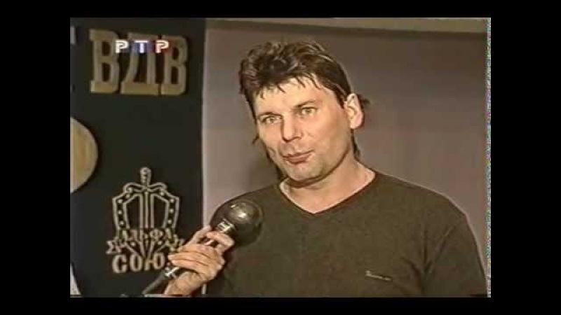 Сектор газа хой Юрий Клинских Хой Программа 'Башня' 20 12 2000 Посмертная передача