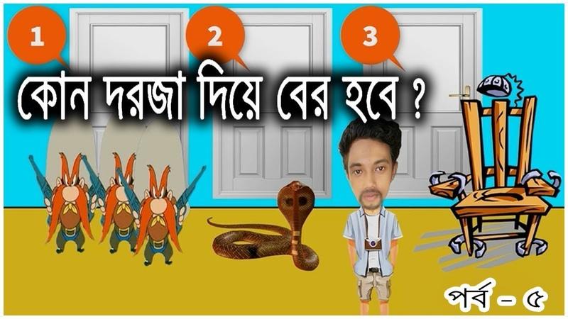 কোন দরজা দিয়ে বের হবে? | ধাঁধা | Bangla Dhadha | Riddles in Bengali | Puzzle Games in Bengali