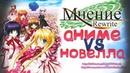 Rewrite - Мнение   Обзор   Аниме и Новелла.