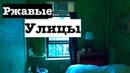 26 Правда про Нью Йорк США Ржавая помойка а не город мечты Убогий быт в главном городе США