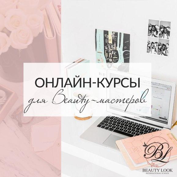 Афиша Вебинары для BEAUTY-мастеров