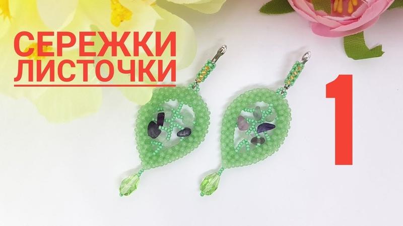 Серьги из бисера Зеленые листочки мастер класс ЧАСТЬ 1