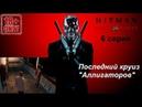 Hitman: Blood Money прохождение, 6 серия. Миссия Смерть на Миссисипи