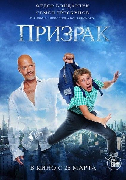 Пpизpaк (2015)