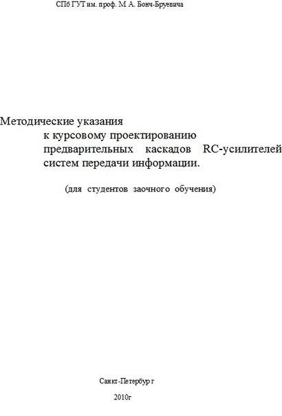 СПбГУТ М.А.Бонч-Бруевича