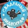 |Видеосъемка Свадьбы|Реклама|Видеосьёмка|Москва|