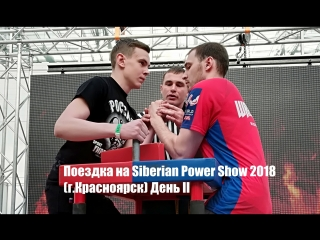 Поездка на Siberian Power Show 2018 (г.Красноярск) День II