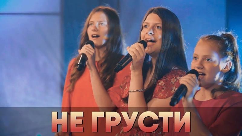 НЕ ГРУСТИ! ОЧЕНЬ КРАСИВАЯ НОВАЯ ХРИСТИАНСКАЯ ПЕСНЯ! Вероника Ванесса Андрощук и Элани Москалу