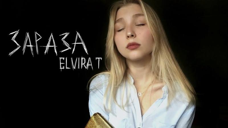 Elvira T - Зараза COVER