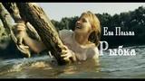 Ева Польна - Рыбка