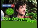 Мистическая мелодрама о любви,Фильм ТАЙНЫ ЛЕБЕДИНОГО ОЗЕРА,серии 1-3,Русский сериал