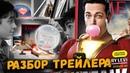 Хранители, Супермен, Бэтмен и другие пасхалки трейлера «ШАЗАМ». Разбор трейлера!