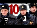 Патруль. Васильевский остров 10 серия (05.06.2013) Кримнал комедия сериал