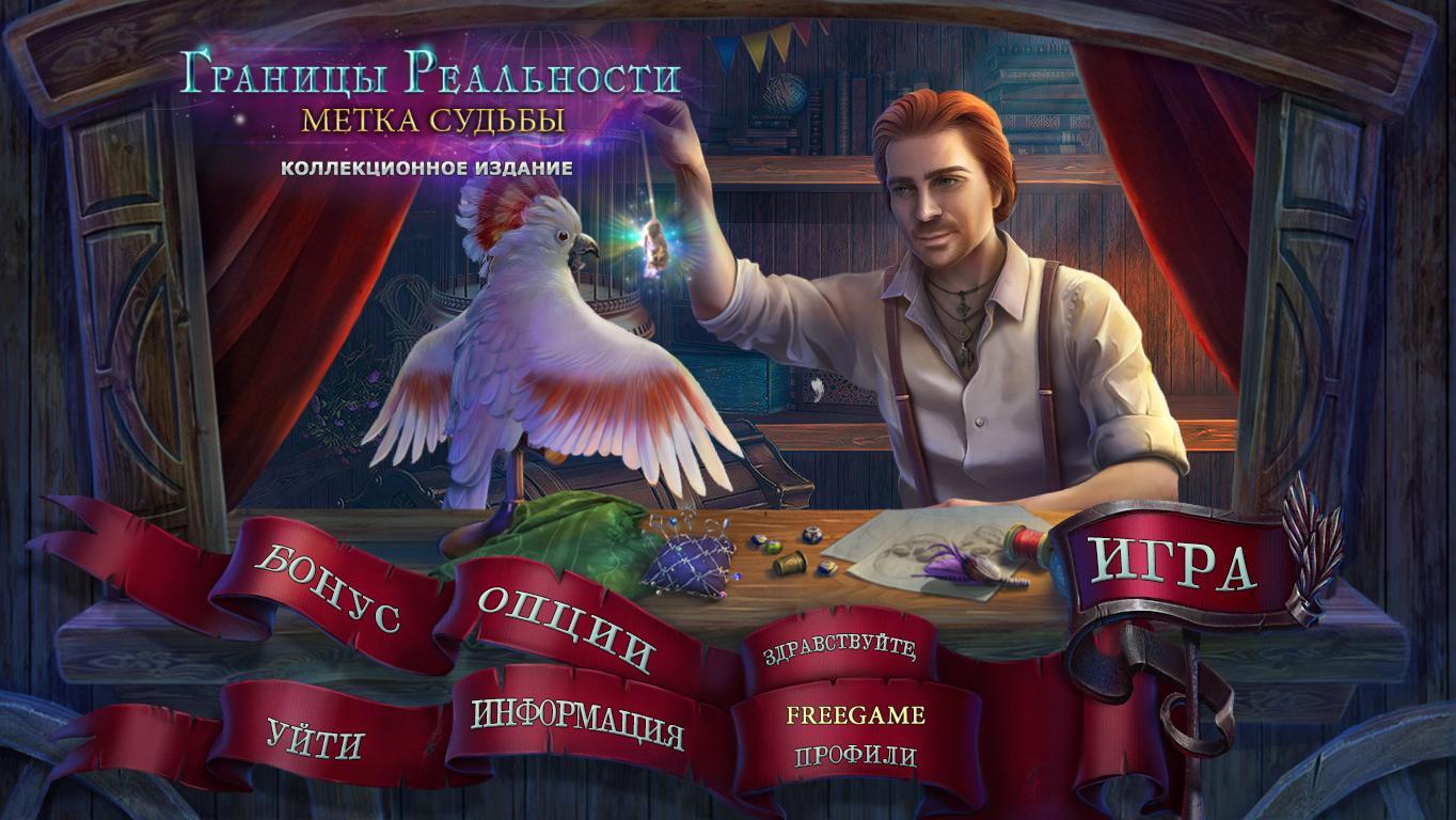 Границы реальности 6: Метка Судьбы. Коллекционное издание | Edge of Reality 6: Mark of Fate CE (Rus)