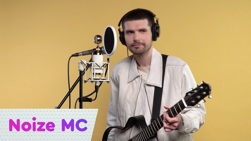 Noize MC Голос Струны Хипхопера Орфей Эвридика LIVE On Air