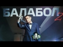 Балабол / Одинокий волк Саня 2 сезон 16 серия 2018