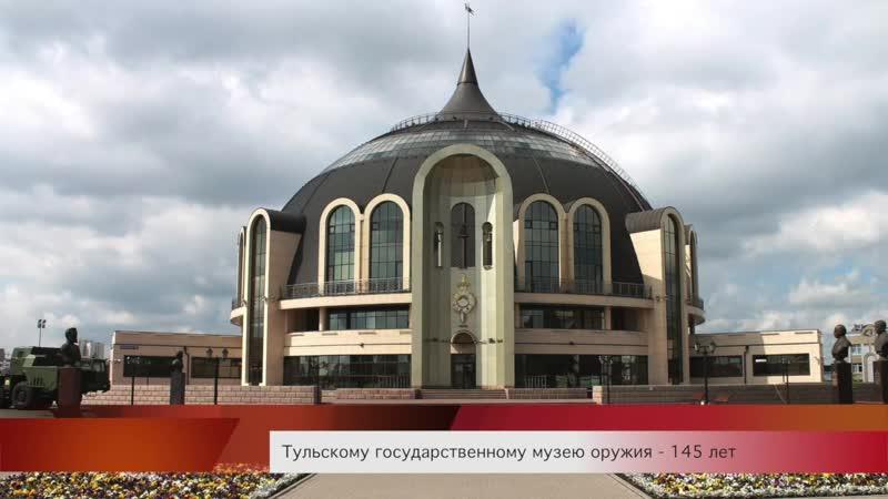 Фильм о праздновании 145-летия Тульского музея оружия
