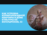 Как устроена копия блокадной квартиры в Доме культуры на Богатырском, 52