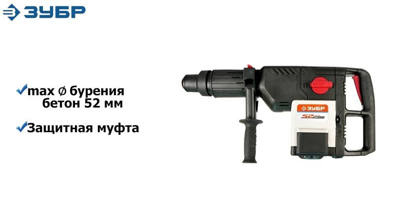 Перфоратор SDS-Max ЗУБР арт.ЗПМ-52-1500 ЭК