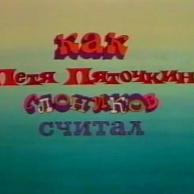 Петя Пяточкин, 4 августа 1990, Хмельницкий, id200869093