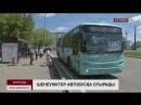 Қарағанды облысының шенеуніктері автобусқа отырмақ