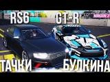 ТАЧКИ БУЛКИНА! NISSAN GT-R vs AUDI RS6! (FORZA HORIZON 3)