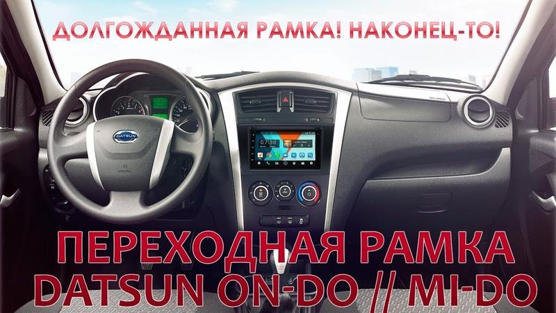 Переходная рамка Datsun On-Do Mi-Do