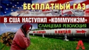 В США наступил коммунизм За пользование бесплатным газом ещё и доплачивают