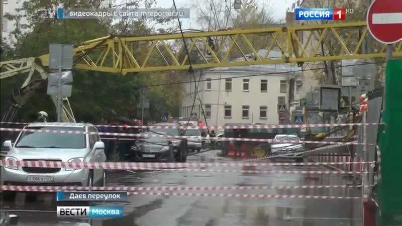 Вести Москва В центре Москвы на территорию детсада рухнула стрела башенного крана