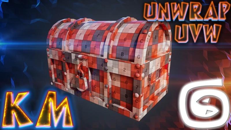 UV РАЗВЕРТКА модели сундука в 3d max unwrap uvw