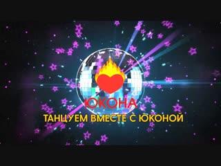 Танцуем вместе с юконой. Выпуск 4. Игропесня