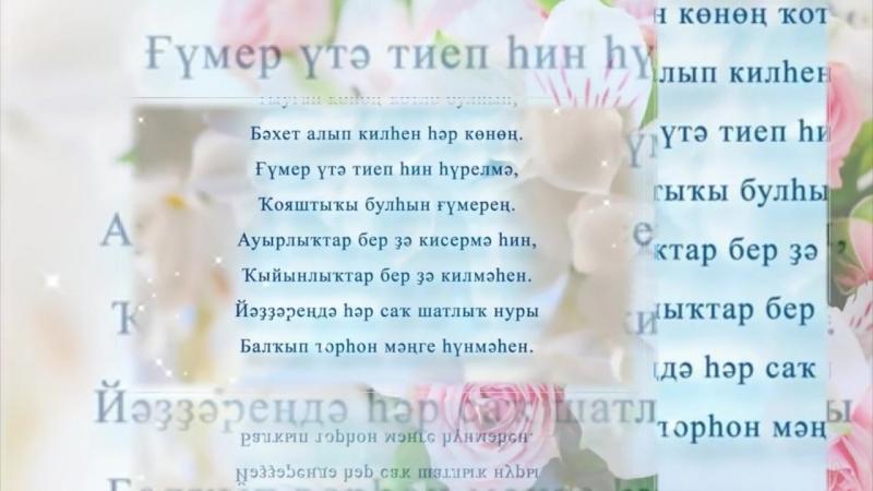 Тыуган кон! Р. Гиззатуллин йыры..mp4