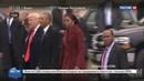 Новости на Россия 24 • Вертолет Обамы попал в грозу и совершил незапланированную посадку