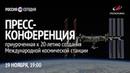 Пресс-конференция к 20-летию МКС