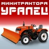 Минитрактора Уралец