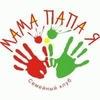 Semeyny-Klub Mama-Papa-Ya