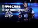 Вячеслав Андрющенко 58