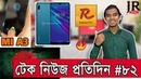 Tech News Bangla   Vivo V15 , Galaxy A90 ,Xiaomi Mi A3 , Huawei Enjoy 9s 82   JR Feature