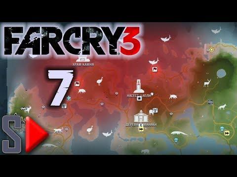 Far Cry 3 на 100% (сложность Чемпион) - [07] - Собирательство-4