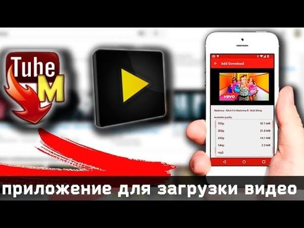 Как скачать видео с trymobile с андроид инструкция » Freewka.com - Смотреть онлайн в хорощем качестве