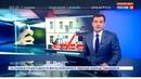 Новости на Россия 24 В Германии школьник отправил в больницу 23 человека